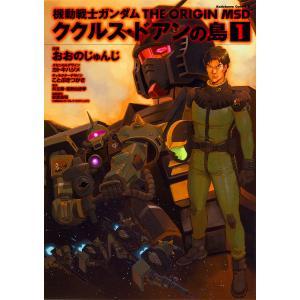 〔予約〕機動戦士ガンダム THE ORIGIN MSD ククルス・ドアンの島 (1) /おおのじゅんじ/カトキハジメ