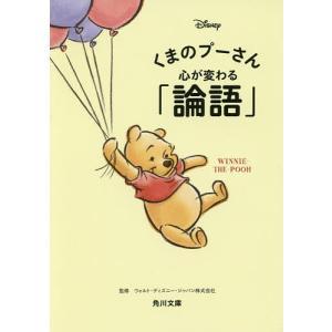 著:孔子 監修:ウォルト・ディズニー・ジャパン株式会社 出版社:KADOKAWA 発行年月:2017...