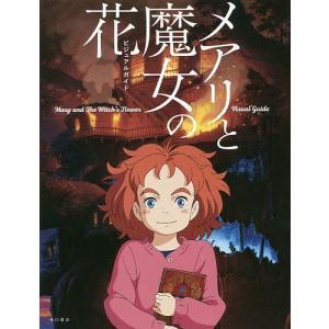 監修:スタジオポノック 出版社:KADOKAWA 発行年月:2017年07月