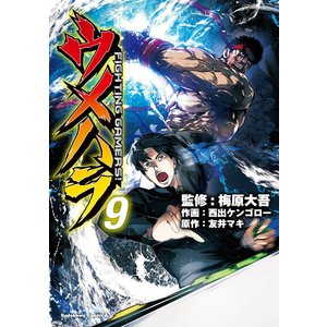 ウメハラFIGHTING GAMERS! 9/梅原大吾/西出ケンゴロー/友井マキ