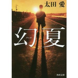 幻夏/太田愛