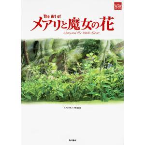責任編集:スタジオポノック 出版社:KADOKAWA 発行年月:2017年07月 シリーズ名等:ST...