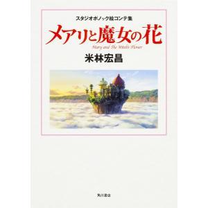 著:米林宏昌 出版社:KADOKAWA 発行年月:2017年07月