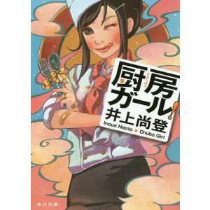 著:井上尚登 出版社:KADOKAWA 発行年月:2017年07月 シリーズ名等:角川文庫 い50−...