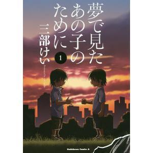 著:三部けい 出版社:KADOKAWA 発行年月:2017年12月 シリーズ名等:角川コミックス・エ...