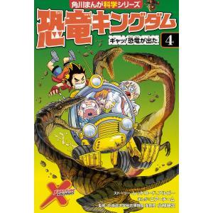 恐竜キングダム 4