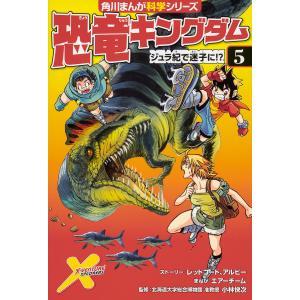 恐竜キングダム 5