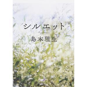 著:島本理生 出版社:KADOKAWA 発行年月:2018年04月 シリーズ名等:角川文庫 し36−...