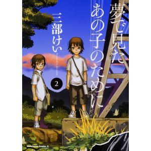 著:三部けい 出版社:KADOKAWA 発行年月:2018年05月 シリーズ名等:角川コミックス・エ...