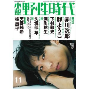 小説野性時代 VOL.180(2018−11)