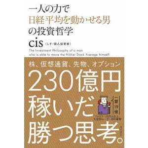 著:cis 出版社:KADOKAWA 発行年月:2018年12月 キーワード:ビジネス書