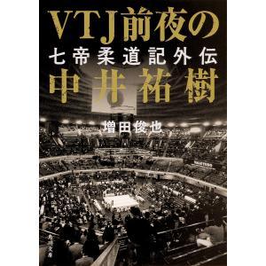 VTJ前夜の中井祐樹 七帝柔道記外伝/増田俊也