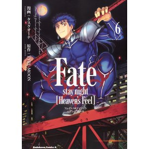 Fate/stay night〈Heaven's Feel〉 6/タスクオーナ/TYPE−MOON