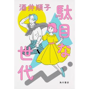 著:酒井順子 出版社:KADOKAWA 発行年月:2018年12月 キーワード:bkc