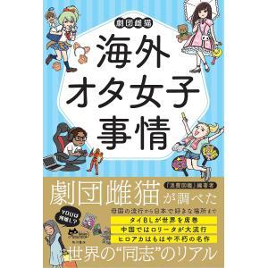 〔予約〕海外オタ女子事情/劇団雌猫