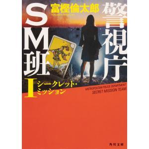 警視庁SM班 1/富樫倫太郎