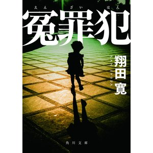 冤罪犯/翔田寛