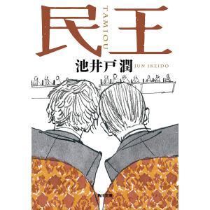 民王/池井戸潤