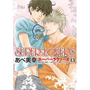 SUPER LOVERS 13/あべ美幸