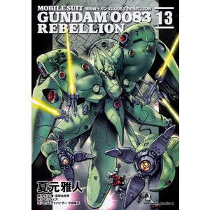 機動戦士ガンダム0083 REBELLION 13/夏元雅人/矢立肇/富野由悠季|boox