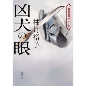 毎日クーポン有/ 凶犬の眼/柚月裕子|bookfan PayPayモール店