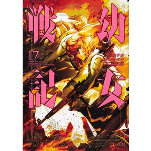 幼女戦記 17/東條チカ/カルロ・ゼン