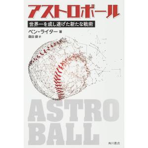 アストロボール 世界一を成し遂げた新たな戦術/ベン・ライター/桑田健