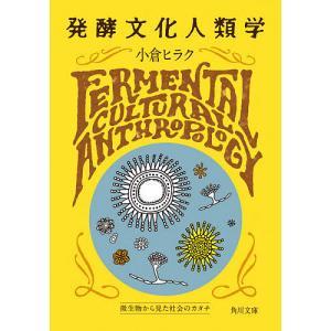 日曜はクーポン有/ 発酵文化人類学 微生物から見た社会のカタチ/小倉ヒラク