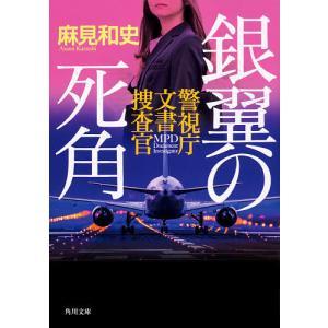 銀翼の死角/麻見和史