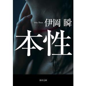毎日クーポン有/ 本性/伊岡瞬|bookfan PayPayモール店