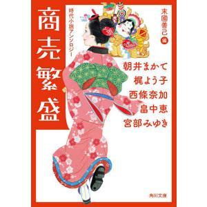 毎日クーポン有/ 商売繁盛 時代小説アンソロジー/朝井まかて/梶よう子/西條奈加の画像