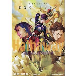 日曜はクーポン有/ 機動戦士ガンダム閃光のハサウェイ 小説 中 新装版/富野由悠季