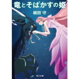 毎日クーポン有/ 竜とそばかすの姫/細田守|bookfan PayPayモール店