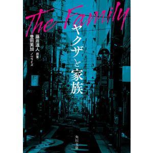 日曜はクーポン有/ ヤクザと家族/藤井道人/豊田美加