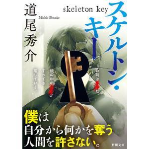 毎日クーポン有/ スケルトン・キー/道尾秀介|bookfan PayPayモール店