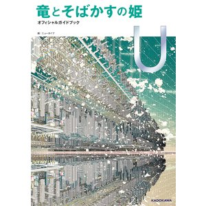 毎日クーポン有/ 竜とそばかすの姫オフィシャルガイドブックU/ニュータイプ