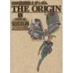 機動戦士ガンダムTHE ORIGIN 10 愛蔵版/安彦良和/矢立肇/富野由悠季