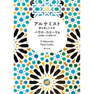 アルケミスト 夢を旅した少年/パウロ・コエーリョ/山川紘矢/山川亜希子
