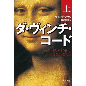 ダ・ヴィンチ・コード 上/ダン・ブラウン/越前敏弥