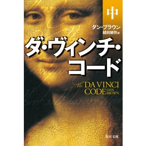 ダ・ヴィンチ・コード 中/ダン・ブラウン/越前敏弥
