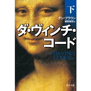 ダ・ヴィンチ・コード 下/ダン・ブラウン/越前敏弥