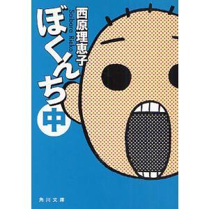 著:西原理恵子 出版社:角川書店 発行年月:2009年04月 シリーズ名等:角川文庫 さ36−11