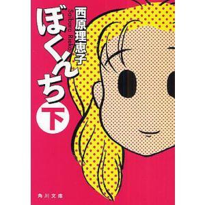 著:西原理恵子 出版社:角川書店 発行年月:2009年04月 シリーズ名等:角川文庫 さ36−12
