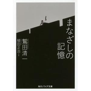 まなざしの記憶/鷲田清一/植田正治