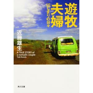 著:近藤雄生 出版社:KADOKAWA 発行年月:2017年03月 シリーズ名等:角川文庫 こ48−...