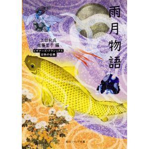 雨月物語 日本の古典/上田秋成/佐藤至子|boox