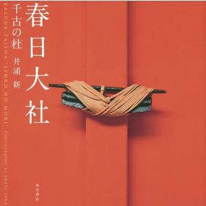 著:井浦新 出版社:KADOKAWA 発行年月:2017年01月