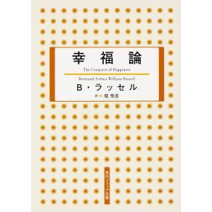 幸福論/B・ラッセル/堀秀彦