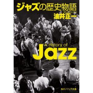 ジャズの歴史物語/油井正一