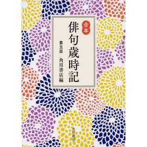 俳句歳時記 合本/角川書店